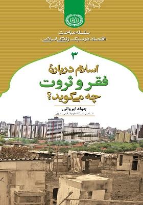 اسلام در مورد فقر و ثروت چه می گوید؟