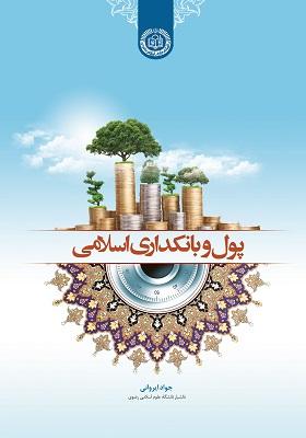 پول و بانکداری اسلامی