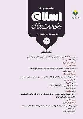 فصلنامه اسلام و مطالعات اجتماعی ، شماره هفدهم؛ تابستان 1396