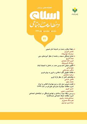 فصلنامه اسلام و مطالعات اجتماعی شماره 22 پاییز1397
