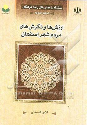 ارزش ها و نگرش های مردم شهر اصفهان
