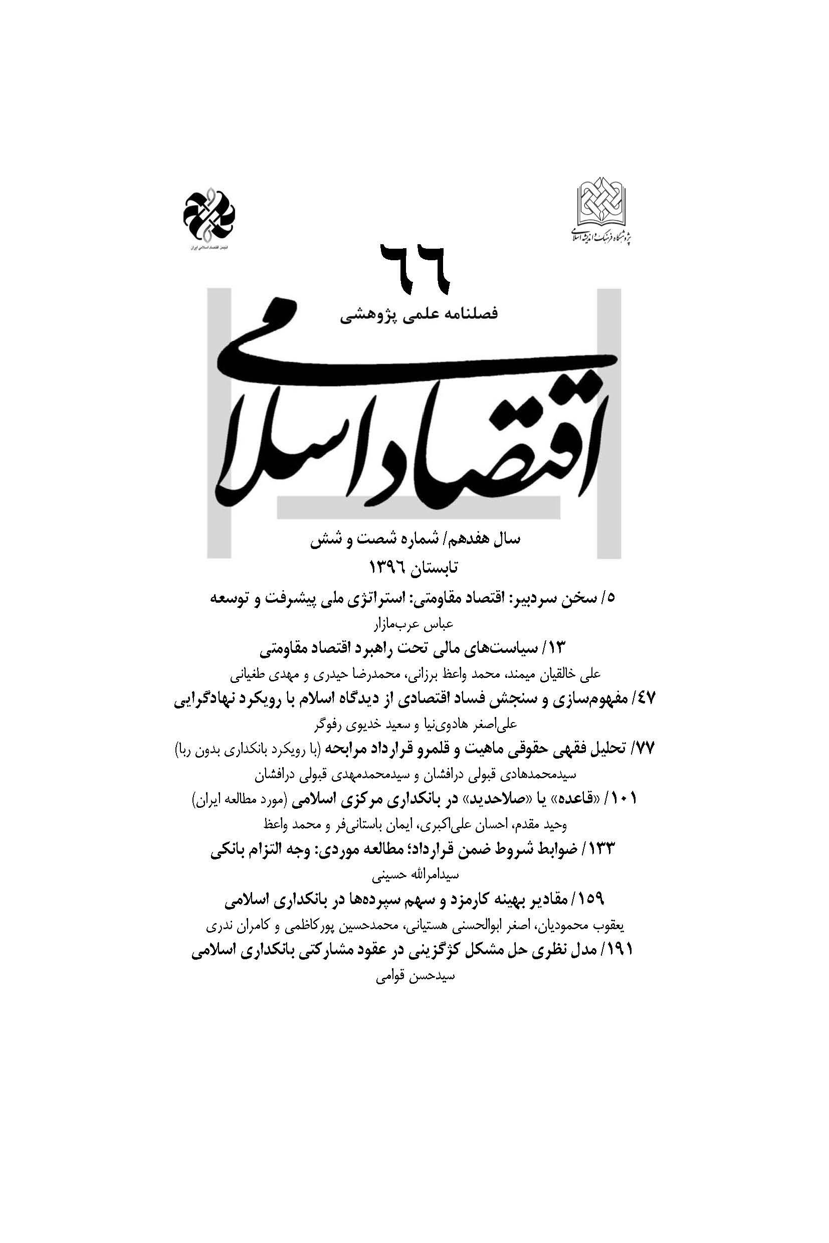 فصلنامه اقتصاد اسلامی؛ تابستان 1396؛ شماره 66