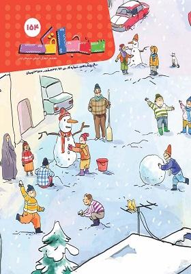 سنجاقک: ماهنامه فرهنگی آموزشی خردسالان ایران - دی 96 شماره 10