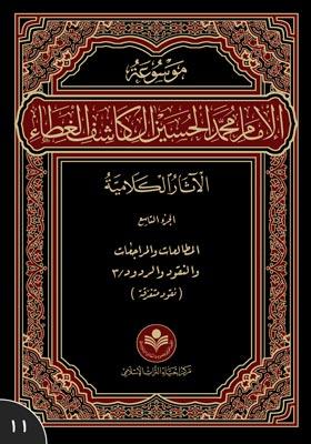 موسوعه الامام محمد الحسین آل کاشف الغطاء - الآثار الکلامیه الجز التاسع