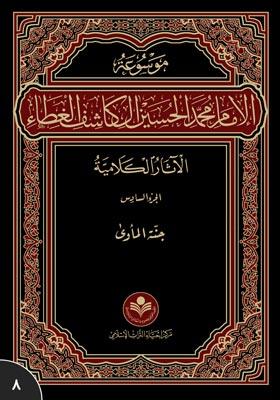 موسوعه الامام محمد الحسین آل کاشف الغطاء - الآثار الکلامیه الجز السادس