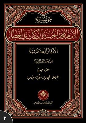 المدخل الثانی - موسوعه الامام محمد الحسین آل کاشف الغطاء - عقود حیاتی