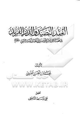 العقد النضید و الدر الفرید فی فضائل امیرالمومنین و اهل بیت النبی (ع)