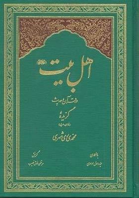 اهل البیت فی القرآن و الحدیث