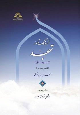 فرهنگ نامه تهجد (شب زنده داری)