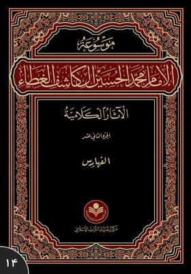 موسوعه الامام محمد الحسین آل کاشف الغطاء - الآثار الکلامیه الجز الثانی العشر