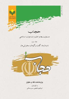 حجاب : مسئولیت ها و اختیارات دولت اسلامی : دیدارها ، گفت و گو ها و سخنرانی ها (جلد 3)