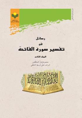 رسائل فی تفسیر سوره الفاتحه (المجلد الثانی)