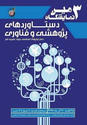 ویژه نامه دستاوردهای پژوهشی و فناوری دفتر تبلیغات اسلامی
