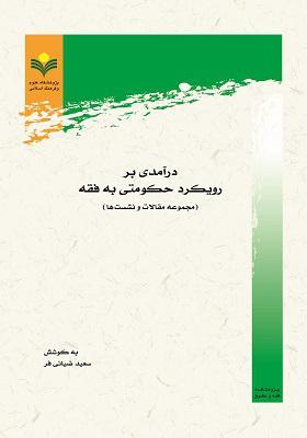 درآمدی بر رویکرد حکومتی به فقه(مجموعه مقالات و نشست ها)