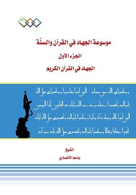 موسوعة الجهاد فی القرآن والسنّة