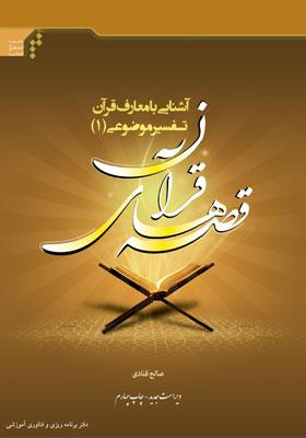 آشنایی با معارف قرآن تفسیر موضوعی (1) قصه های قرآن