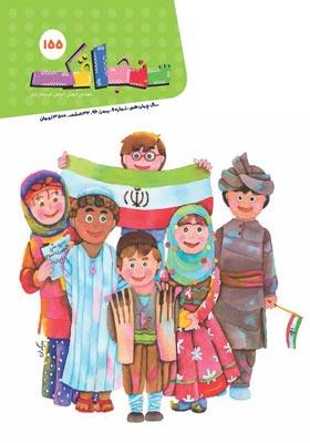 سنجاقک: ماهنامه فرهنگی آموزشی خردسالان ایران بهمن 96 شماره 11