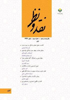 فصلنامه نقد و نظر : شماره 87 - پاییز 1396