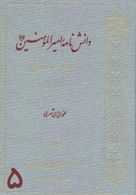 دانش نامه امیرالمومنین (ع) - عربی (جلد 5)