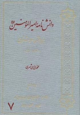 دانش نامه امیرالمومنین (ع) - عربی (جلد 7)
