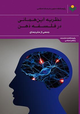 نظریه این همانی در فلسفه ذهن : مجموعه مقالات