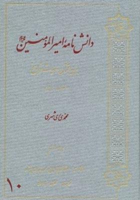 دانش نامه امیرالمومنین (ع) - عربی (جلد 10)