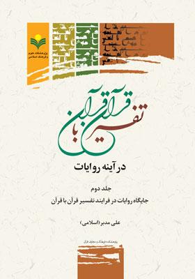 تفسیر قرآن با قرآن در آینه روایات (جلد دوم - جایگاه روایات در فرآیند تفسیر قرآن با قرآن)
