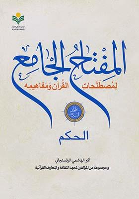 المفتاح الجامع لمصطلحات القرآن و مفاهیمه - مجلد السادس (الحکم)