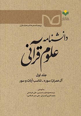 دانشنامه علوم قرآنی جلد اول: آل عمران / سوره - تناسب آیات و سور