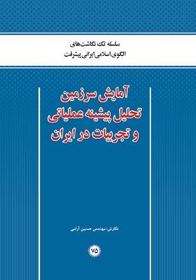 آمایش سرزمین تحلیل پیشینه عملیاتی و تجربیات در ایران