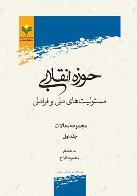 حوزه انقلابی؛ مسئولیت های ملی و فراملی جلد اول (مجموعه مقالات)