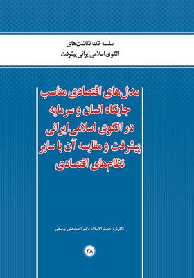مدل های اقتصادی مناسب جایگاه انسان و سرمایه در الگوی اسلامی ایرانی پیشرفت و مقایسه آن با سایر نظام های اقتصادی