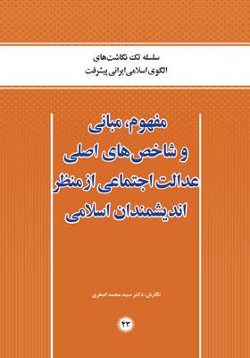 مفهوم، مبانی و شاخص های اصلی عدالت اجتماعی از منظر اندیشمندان اسلامی