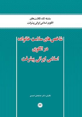شاخص های سلامت خانواده در الگوی اسلامی ایرانی پیشرفت