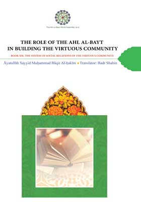 The Role Of The Ahl AL-BAYT Vol6