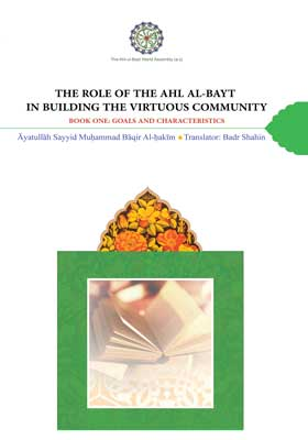 The Role Of The Ahl AL-BAYT Vol1