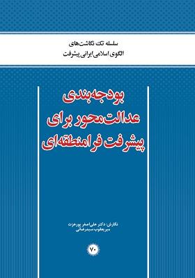 بودجه بندی عدالت محور برای پیشرفت فرامنطقه ای