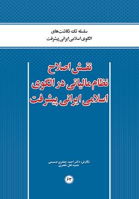 نقش اصلاح نظام مالیاتی در الگوی اسلامی ایرانی پیشرفت