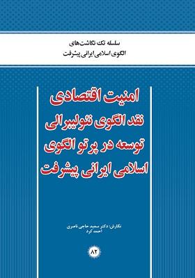 امنیت اقتصادی نقد الگوی نئولیبرالی توسعه در پرتو الگوی اسلامی ایرانی پیشرفت