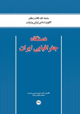 دستگاه جغرافیایی ایران