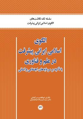 الگوی اسلامی ایرانی پیشرفت در علم و فناوری