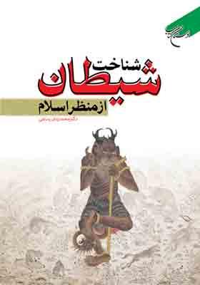شناخت شیطان از منظر اسلام
