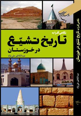 سنجاقک: ماهنامه فرهنگی آموزشی خردسالان ایران خرداد 97 شماره 3