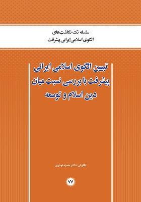 تبیین الگوی اسلامی ایرانی پیشرفت با بررسی نسبت میان دین اسلام و توسعه