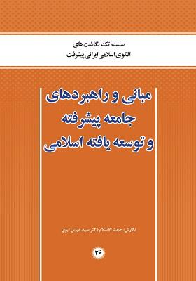 مبانی و راهبردهای جامعه پیشرفته و توسعه یافته اسلامی
