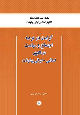 کرامت در عرصه اجتماع و سیاست در الگوی اسلامی ایرانی پیشرفت