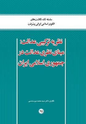 نظریه ترکیبی عدالت مبنای نظری عدالت در جمهوری اسلامی ایران