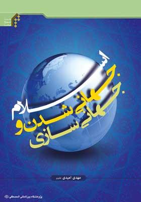 اسلام جهانی شدن، جهانی سازی