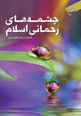 چشمه های رحمانی اسلام
