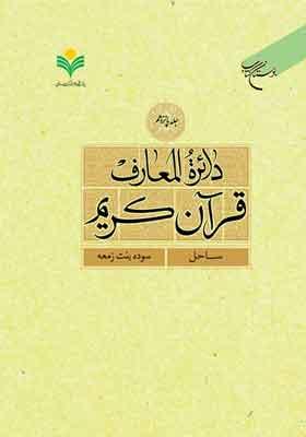دائره المعارف قرآن کریم جلد 15؛ ساحل _ سوده بنت زمعه